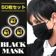 ブラックマスク 50枚 マスク 黒 使い捨て ファッションマスク 黒マスク pm2.5 対策に おしゃれマスク 使い捨てマスク 黒マスク使い捨て 顔隠しに最適のマスク ファッション性も損なわず実用性もある黒マスク