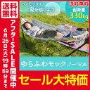 【送料無料】ハンモック 自立式 ゆ�