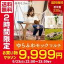 【送料無料】ハンモックチェア・自立式ハンモック・ハンガーラッ...