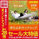 【送料無料】ハンモック 自立式 ゆらふわモック ロングタイプ...