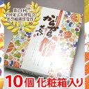 山形庄内名産まるやま「からからせんべい」10個入り化粧箱 05P03Sep16