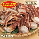 【送料無料】鍋、焼き蟹、天ぷらなど大活躍のセット生冷たらば・ずわい脚セット