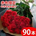 【送料無料】【年末年始お届け】赤いバラの花束ギフト90本