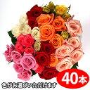 色が選べるバラの花束ギフト40本 送料無料
