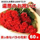 【節分SALE・今だけ500円引き】【送料無料】還暦祝いに赤いバラの花束ギフト60本!生産者直送だからバラの鮮度が違う!還暦の赤い薔薇ならこれ 還暦祝い 記念日 産地直送の薔薇 生産者直のばら 鮮度の良いバラ 05P03Dec16