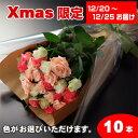 エントリーでポイント9倍 12月21日1:59まで 【送料無料】クリスマスにバラの花束ギフト10本