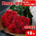 【送料無料】クリスマス赤いバラの花束ギフト10本 05P03Dec16