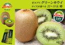 【17日0時~ポイント5倍】【送料無料】ゼスプリ Zespri グリーンキウイフルーツ 果実の大きさが選べます 22~33玉入り箱