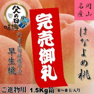 岡山 はなよめ桃 進物用 1.5Kg 6〜8玉 6月収穫の早生桃 送料無料 父の日に最適 05P03Sep16