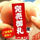 和歌山 ご自宅用訳あり 3Kg 和歌山産のお買い得白桃