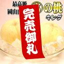お中元 岡山県産白桃 ○富の桃 キング 2キロ 6〜8玉 極上の特選品