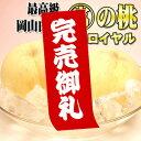 お中元 岡山県産白桃 ○富の桃 ロイヤル 2キロ 6〜8玉 極上の特選品