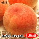 岡山 はなよめ桃 進物用 1.5Kg 6〜8玉 6月収穫の早生桃 送料無料 父の日に最適 期間ポイント5倍
