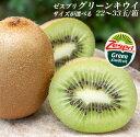 ゼスプリ Zespri グリーンキウイフルーツ 果実の大きさが選べます 22〜33玉入り箱 【送料無料】 期間限定 ポイント5倍