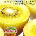ゼスプリ Zespri サンゴールドキウイフルーツ 果実の大きさが選べます 22〜33玉入り箱 【送料無料】 期間限定 ポイント5倍