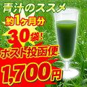 【ポスト投函便】【無農薬栽培】レタスの26倍の食物繊維で元気いっぱい!抹茶のような味わいで飲みやすい青汁!【30袋1ヶ月分】 05P03Sep16