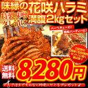 【送料無料】特製ダレ漬け花咲ハラミ焼肉満腹セット合計2kg家で本格焼き肉!ハラミだ