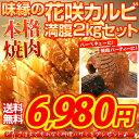 花咲焼肉 カルビ満腹セット合計2kg 家で本格焼き肉!花咲焼肉カルビだけの2キロ箱