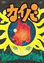 【中古】【輸入品日本向け】カイバ Vol.1 [DVD]
