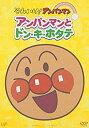 【中古】【輸入品日本向け】それいけ アンパンマン ぴかぴかコレクション アンパンマンとドン キ ホタテ DVD