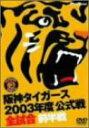 【中古】【輸入品日本向け】阪神タイガース 2003年度公式戦 全試合 前半戦 DVD