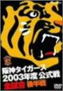 【中古】【輸入品日本向け】阪神タイガース 2003年度公式戦全試合 後半戦 DVD