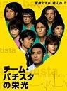 【中古】【輸入品日本向け】チーム・バチスタの栄光 [DVD]