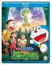 【中古】【輸入品日本向け】映画ドラえもん のび太と緑の巨人伝【ブルーレイ版】 [Blu-ray]