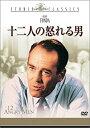 【中古】【輸入品日本向け】十二人の怒れる男 [DVD]