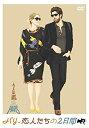 【中古】【輸入品日本向け】パリ、恋人たちの2日間 [DVD]