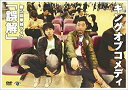 【中古】【輸入品日本向け】キングオブコメディ 第5回単独ライブ「誤解」 [DVD]
