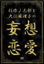 【中古】【輸入品日本向け】杉作J太郎と大江麻理子の妄想恋愛 [DVD]