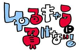 【中古】【輸入品日本向け】みうらじゅん&<strong>安齋肇</strong>のゆるキャラに負けない! DVD Vol.4