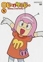 【中古】【輸入品日本向け】ロビーとケロビー 5 [DVD]