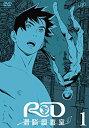 【中古】【輸入品日本向け】RD 潜脳調査室 DVD 1