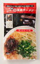 豚骨ラーメン【達磨ラーメン 1食入】行列 本場 名店