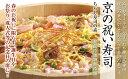 【ひなまつりフェア対象品】味の顔見世 京の祝い寿司の素(ちらし寿司の素) 3人前(2合用)