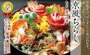 【ひなまつりフェア対象品】味の顔見世 京風ちらし寿司の素 箱入り 3合用(1.5合×2袋)
