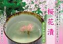 【春の季節限定商品】味の顔見世 桜花漬 袋入り 40g(桜の花びら塩漬け)