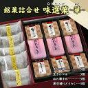 ショッピング詰め合わせ 味路庵(あじろあん)の銘菓詰合せ「味選菓〜壱〜」