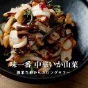 味一番 中華いか山菜300g×6P  惣菜 おかず 珍味 つ...