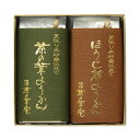茶ようかんセット(茶の葉・ほうじ茶)210gx2種