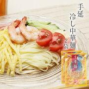 手延冷し中華麺(2袋)