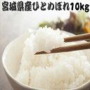 【送料無料】 米 10kg 白米 ひとめぼ�