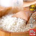 \エントリーでポイント5倍/ お米 10kg 送料無料 オリジナルブレンド米 日本の味 5kg2袋 複数原料米 離島・沖縄別途送料