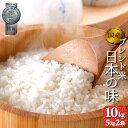 お米 10kg 送料無料 オリジナルブレンド米 日本の味 5kg2袋 複数原料米 (離島 沖縄発送不可)