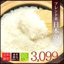 国内産 オリジナルブレンド米 日本の味 10kg 送料無料...