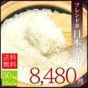 【ポイント5倍!】 国内産 オリジナルブレンド米 日本の味 30kg(10kg3袋) 送料無料