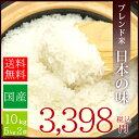 国内産 オリジナルブレンド米 日本の味 10kg(5kg2袋) 送料無料...