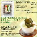 めかぶ茶 60g、送料無料・郵便発送。食物繊維・フコイダンを含む健康茶【RCP】